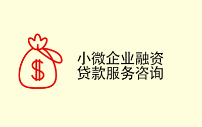 雷竞技小微企业融资贷款服务咨询