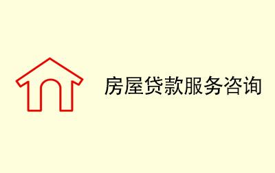 雷竞技房屋贷款服务咨询