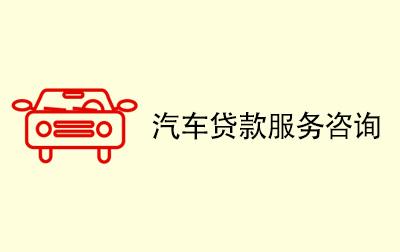 雷竞技汽车贷款服务咨询